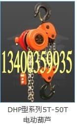 小型环链电动葫芦