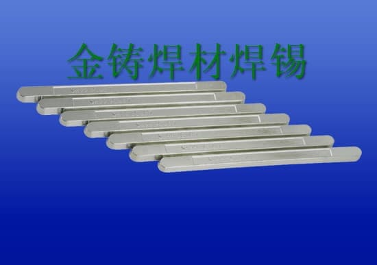 焊材焊锡条