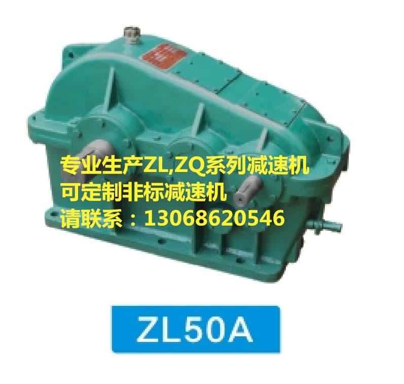 ZL50A减速机