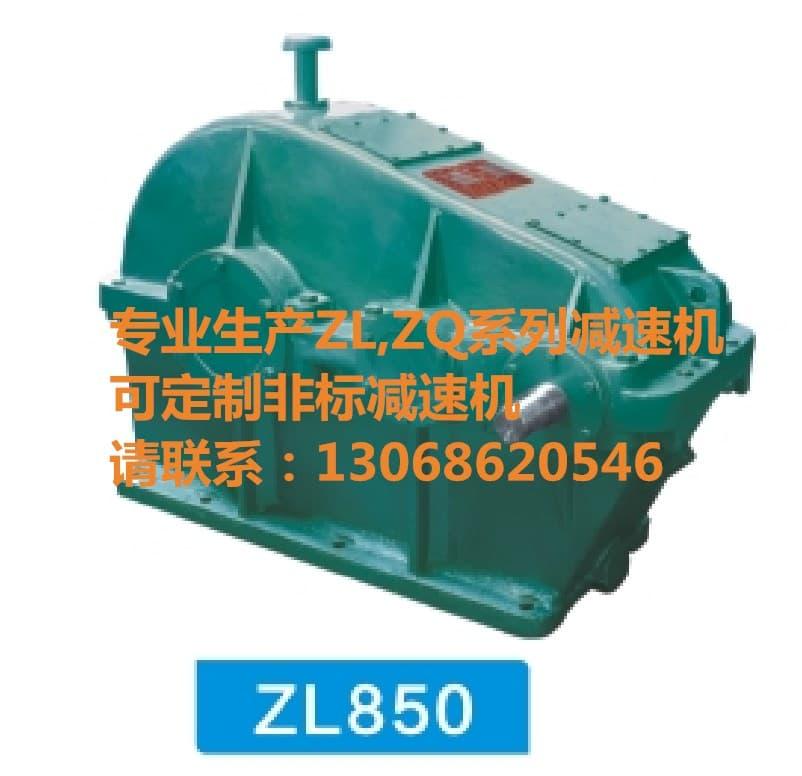 ZL850减速机