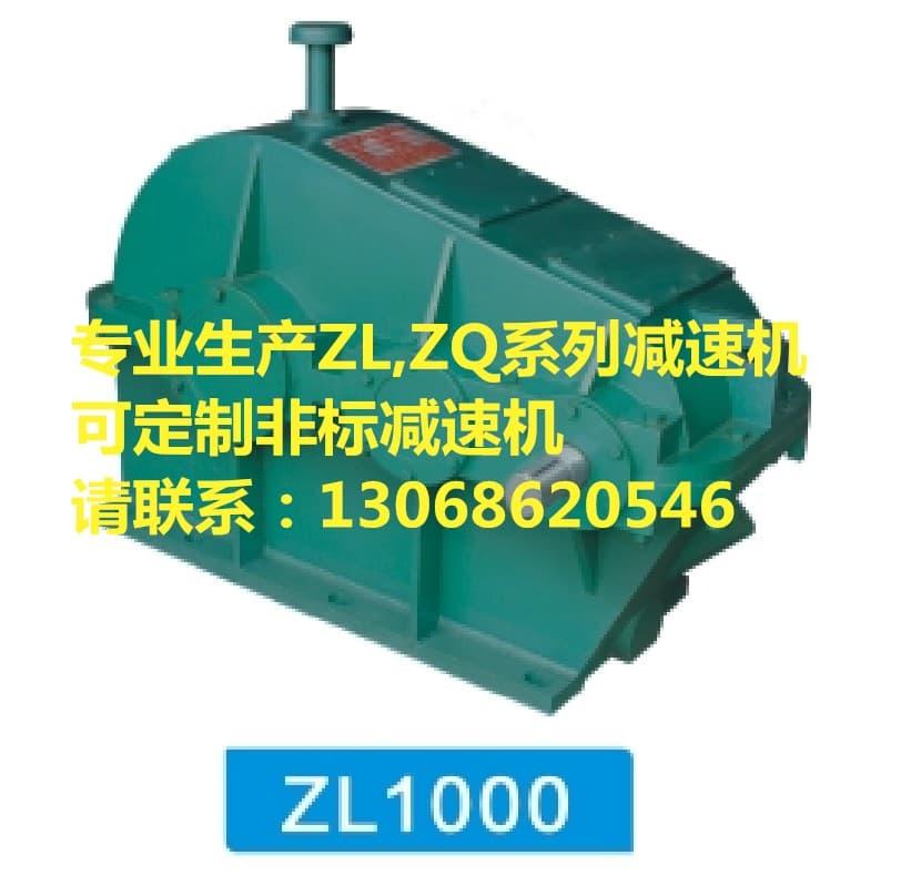 ZL1000减速机