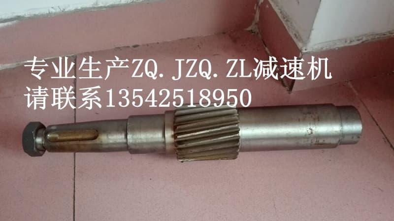ZQ500减速机输入轴