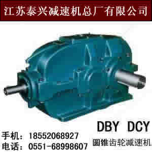 DCY180减速机配件