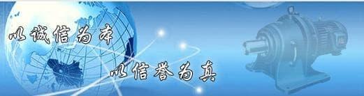 吴桥申大减速机制造有限公司