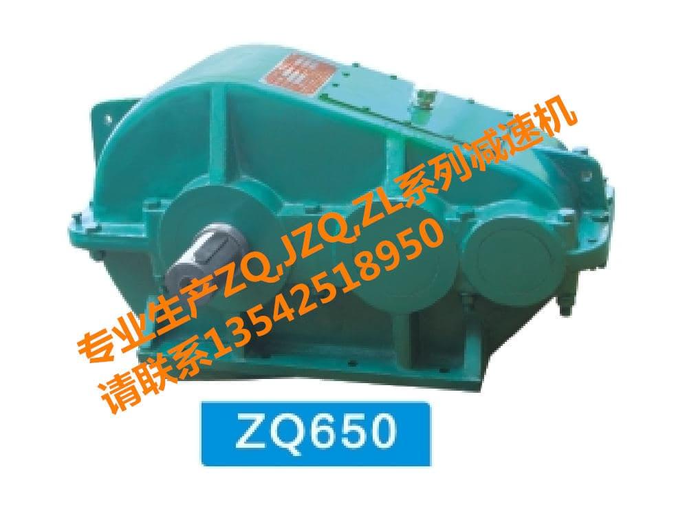 JZQ650减速机