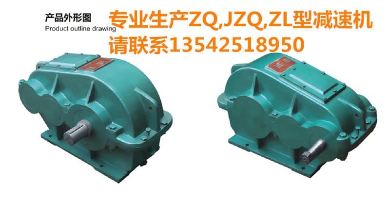 海口ZQ1000齿轮减速器