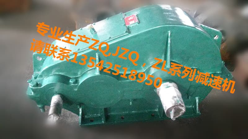 中山ZQ650减速器