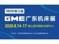 2020 GME广东机床展