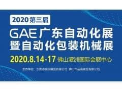 2020 GAE广东自动化展