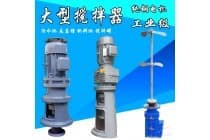 污水液体加药搅拌机立式减速机工业化工搅拌器电机泵