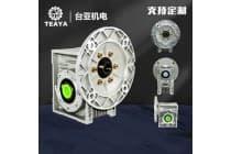 RV减速机小型步进伺服蜗轮蜗杆铝壳带电机减速器齿轮箱