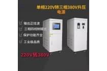 单相220变压三相380电源,变频电源50HZ转60HZ