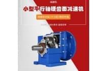 台亚厂家直供大规格可定制的TRC小型斜齿轮精密减速机