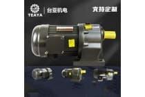 厂家直供卧式齿轮减速机 三相异步铝合金机身摆线针式定制减速机