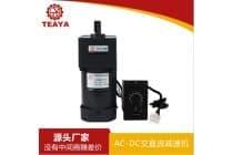 台亚90W可调速交直流齿轮减速电机机械物流印刷专用