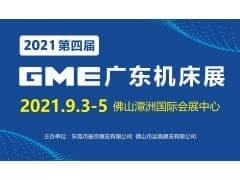 2021 第四届 GME广东机床展