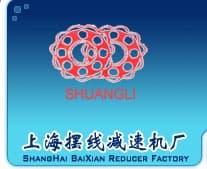 上海行星摆线针轮减速机厂