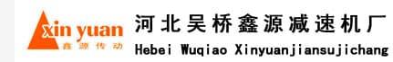 河北吴桥鑫源减速机厂