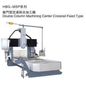 旺磐龙门型加工机HBG-MSP