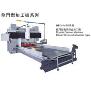 旺磐龙门型加工机HBG-MSK