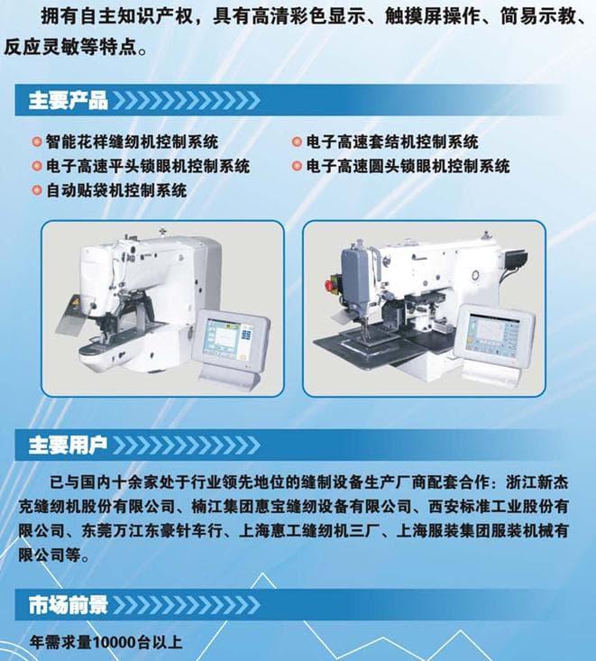 工业缝制设备控制系统1